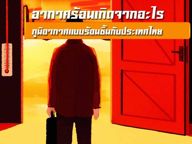 hot-bangkok